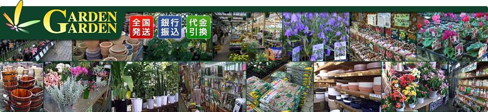 仙台市|花・ガーデニング・園芸用品|ガーデンガーデン
