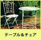 アイアン製テーブル チェア