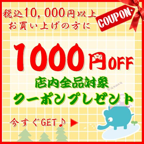 【ガーデンストーン】税込一万円以上お買い上げの方に限定☆1000円OFFクーポン