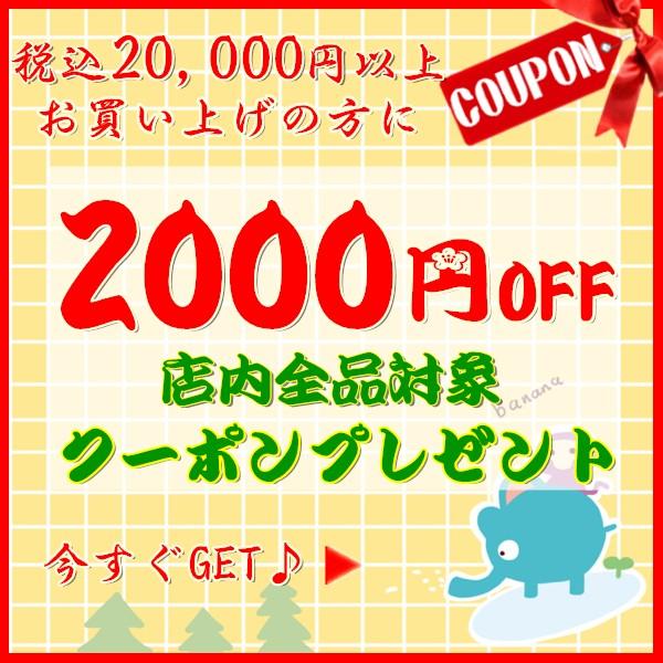 【ガーデンストーン】税込二万円以上お買い上げの方に限定☆2000円OFFクーポン