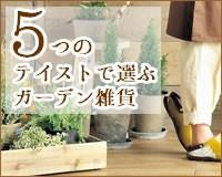 5つのガーデンススタイル、テイストで選ぶガーデン雑貨特集