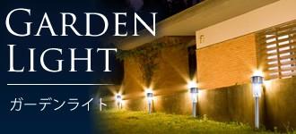 ガーデンライト特集