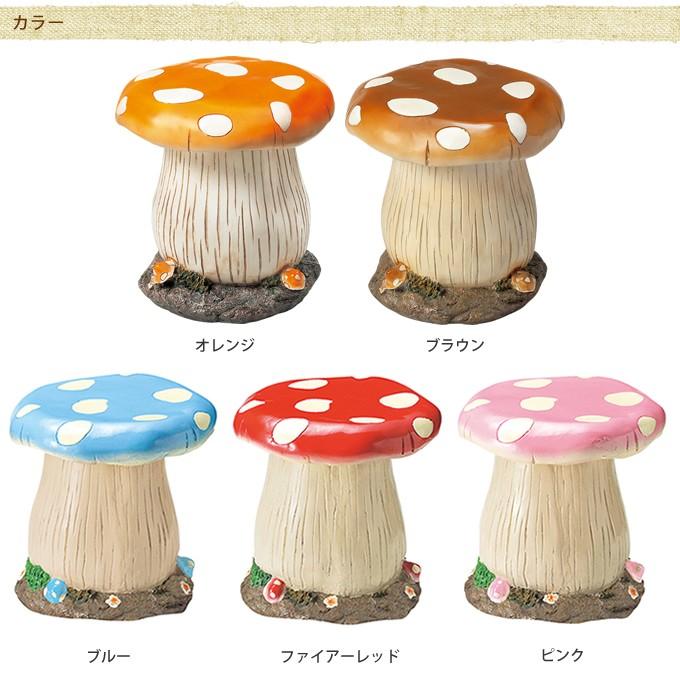 キノコ型 一人掛けチェア 1脚 /ガーデンチェア/キノコ チェア/スツール/椅子 イス チェア/おしゃれ かわいい 可愛い/置物 テラス/庭/ガーデン/エクステリア/ガーデニング
