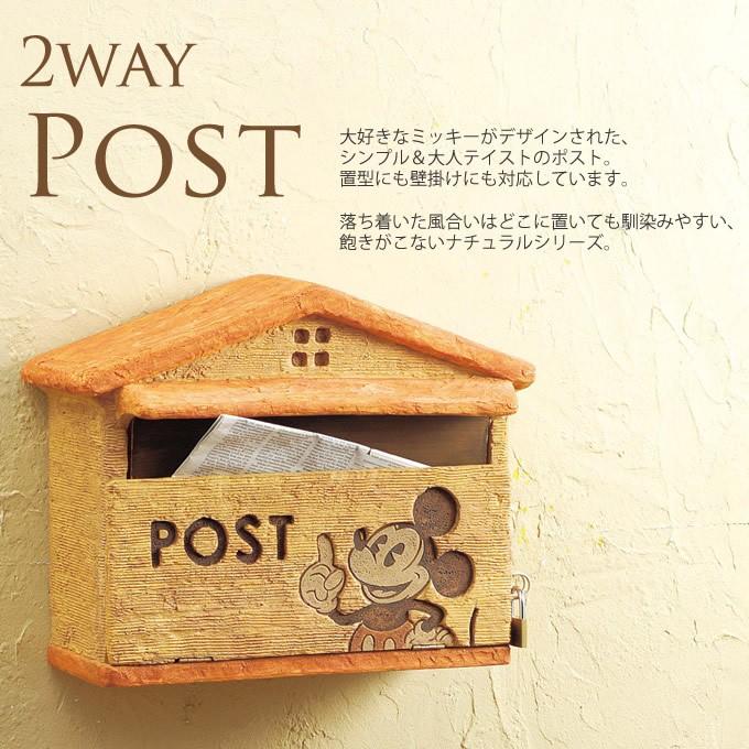 2wayポスト 横型 ミッキー 鍵付 /郵便ポスト/壁付け/ポスト/郵便受け/壁掛け/置き型ポスト/ディズニー/おしゃれ/かわいい/エクステリア/