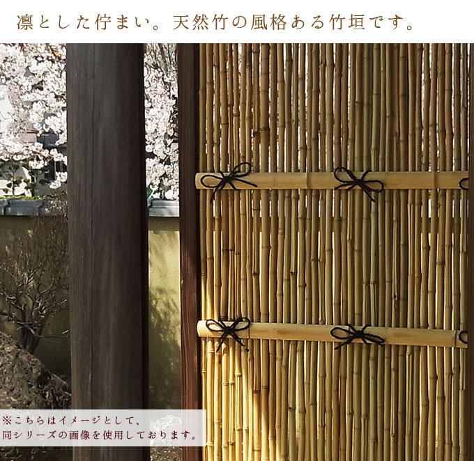 仕切り竹垣 目かくし竹フェンス 角型