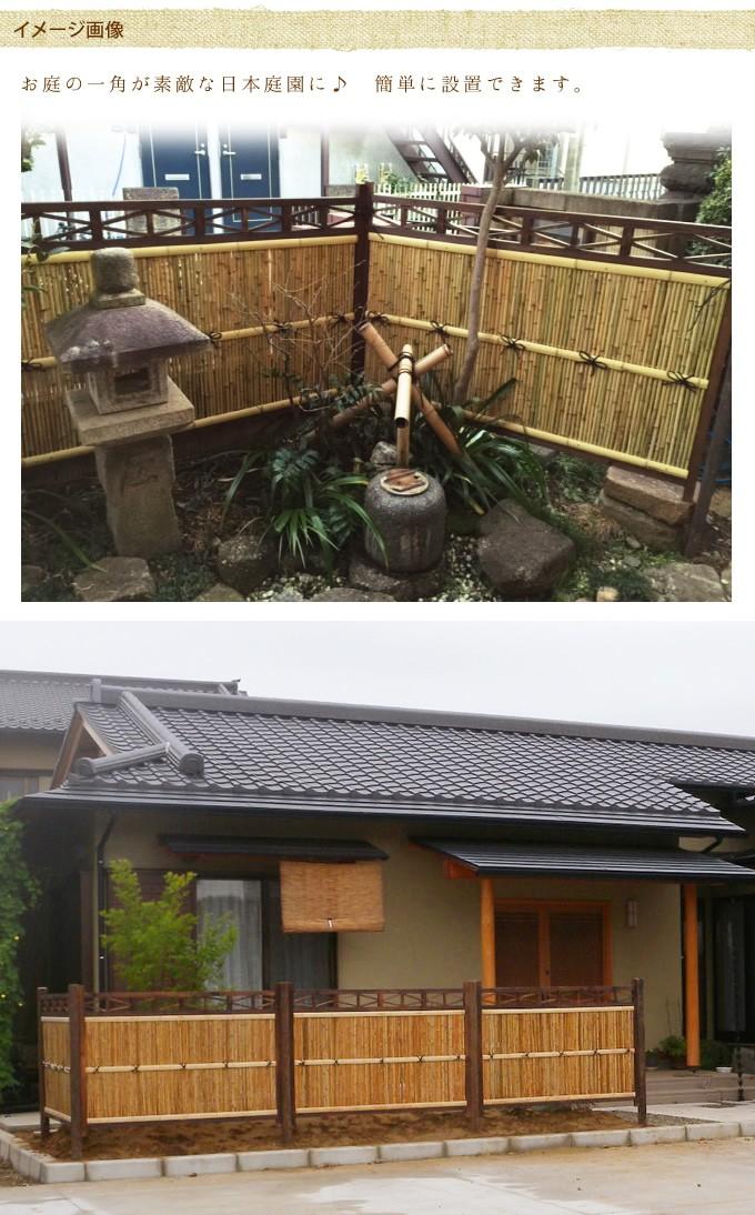 仕切り竹垣 目かくし竹フェンス 横型