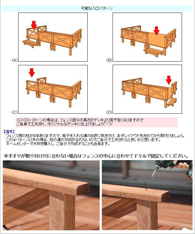 ウッドデッキ簡単組立て講座【4】