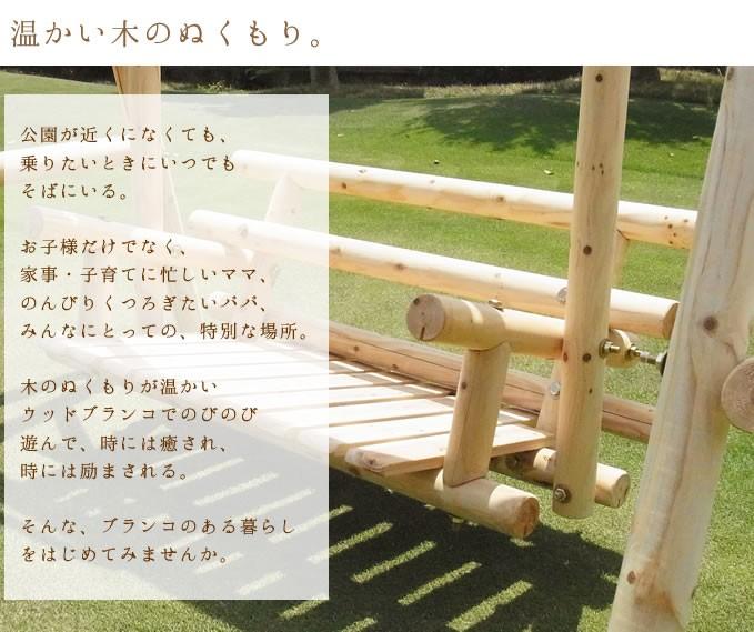 木製ブランコ