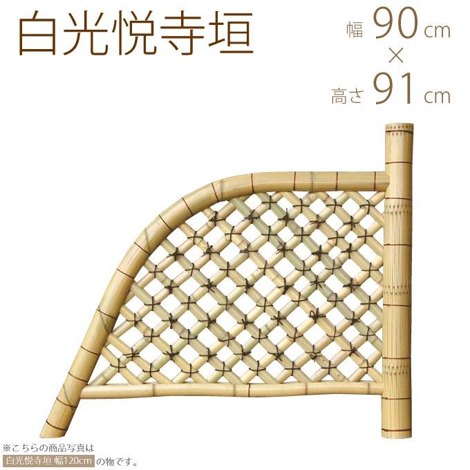 白光悦寺垣 幅3尺 W90cm×H91cm