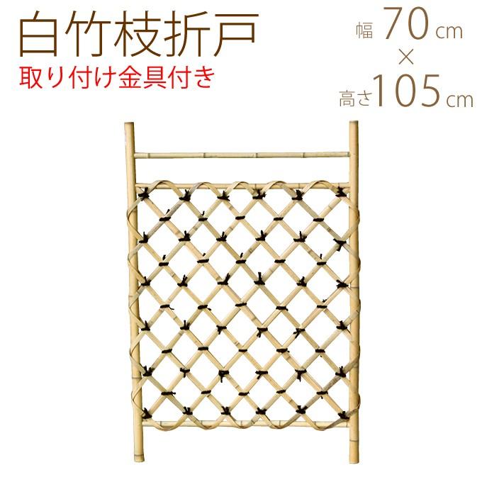 白竹枝折戸 W70cm×H105cm