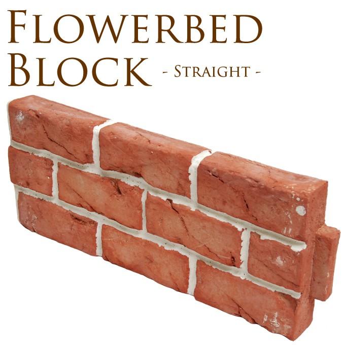 花壇ブロック ストレート W48cm×H15cm 同色2個セット