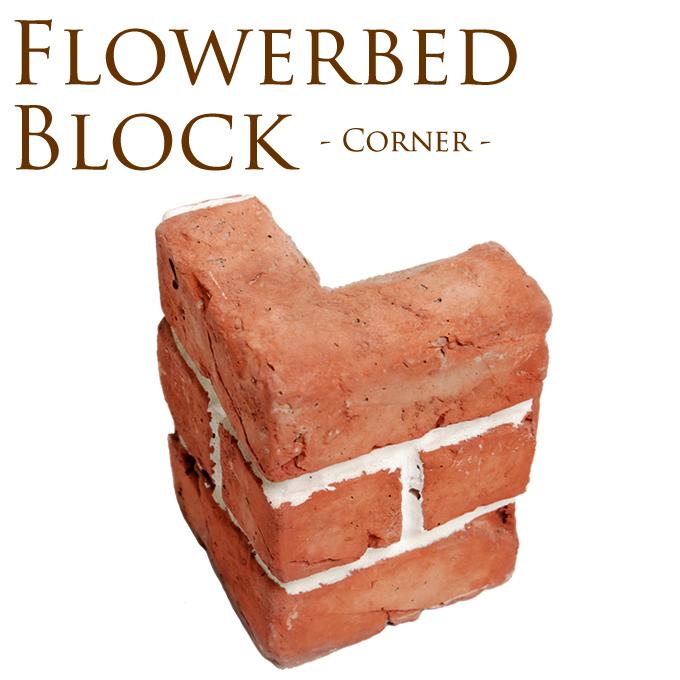 花壇ブロック連結 プランター  W30cm×L19cm×H15cm 同色2個セット