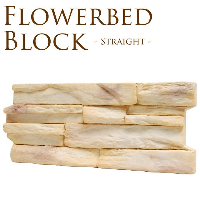 花壇ブロック ストレート