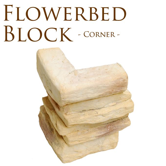 花壇ブロック コーナー