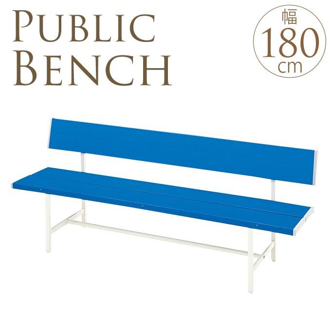 パブリックベンチ 背もたれ付き 幅180cm