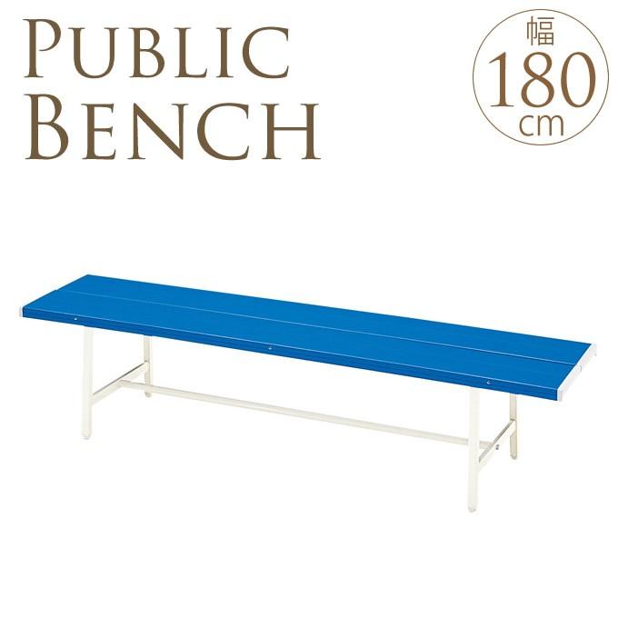 パブリックベンチ 幅180cm
