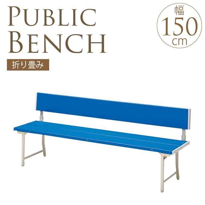 折りたたみパブリックベンチ 背もたれ付き 幅150cm