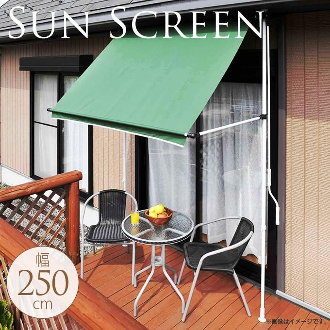組立不要 つっぱり日よけルーフ W250cm /日よけ シェード/オーニング つっぱり/スクリーン/日よけ つっぱり式/つっぱり日よけスクリーン/サンシェード/ベランダ/オーニングテント/ガーデン/エクステリア