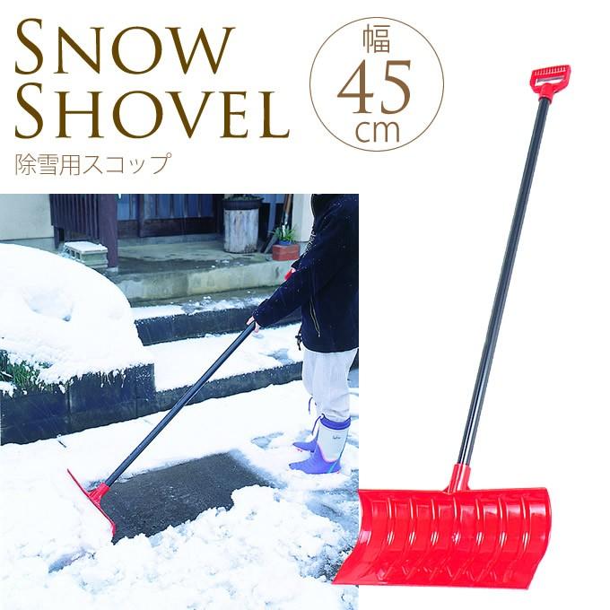 雪押しくん 45cm