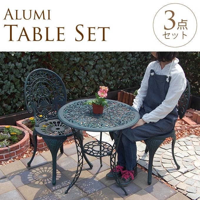 アルミガーデンテーブルセット(テーブル1個、イス2脚セット) /カフェ/パーティー/パラソル対応/テラス/おしゃれ/チェア/DIY/ガーデン/ガーデニング/エクステリア/