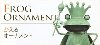ブリキかえるオーナメント特集