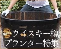 ウイスキー樽プランター特集