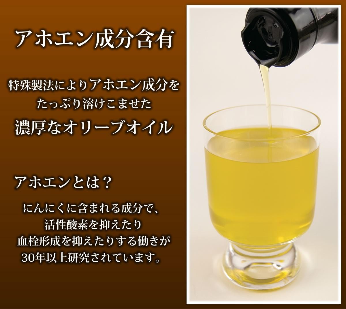 アホエン成分含有。特殊製法によりアホエン成分をたっぷり溶けこませた濃厚なオリーブオイルです。