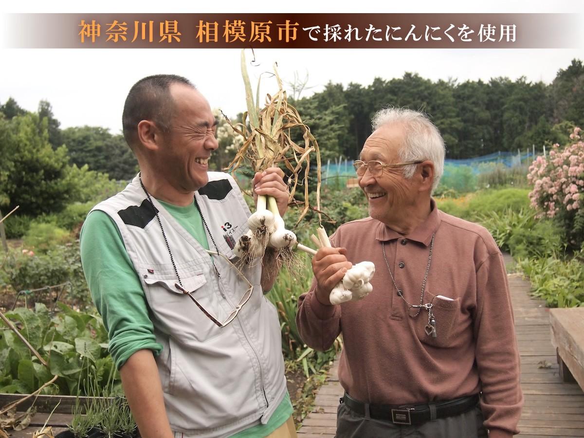 神奈川県 相模原で採れたにんにくを使用!