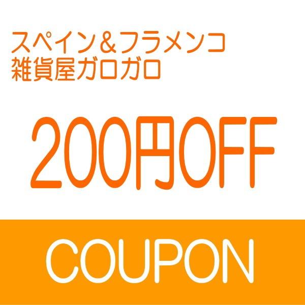 アマチュア用釘なしフラメンコシューズ200円OFF(期間限定)