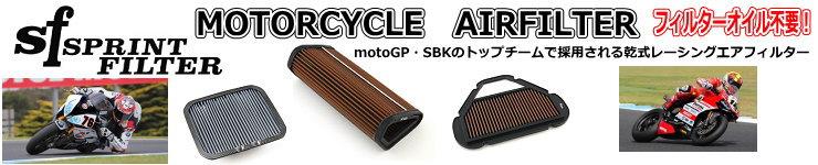 sprint filter<スプリントフィルター>新素材 オイル塗布不要のポリエステルファイバーを使用した、高性能エアフィルター。