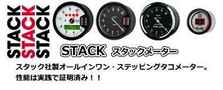 STACK(スタック)メーター