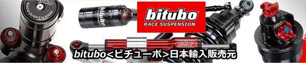 bitubo<ビチューボ>イタリアで製造されるモーターサイクル用サスペンションメーカー