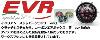 EVR(イーブイアール)