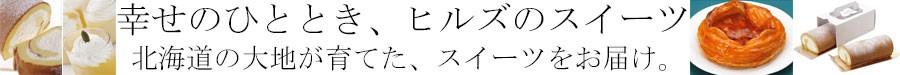 函館ななえ洋菓子ピーターパン