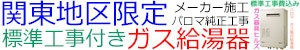 関東地区限定 ガス給湯器取付工事付き