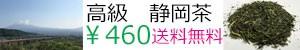 お茶 緑茶 日本茶 静岡茶 煎茶 50g 送料無料