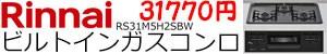 リンナイ ビルトインガスコンロ RS31M5H2SBW