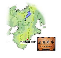 三重県美熊野市から最高級のお肉を直送します