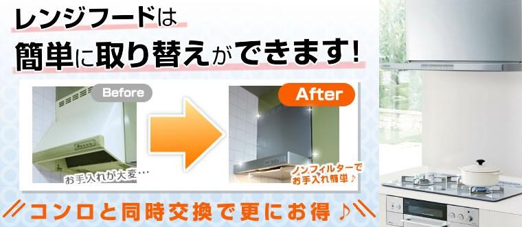 レンジフードは簡単にお取り換えができます!しかも、コンロと同時交換すると工事費がおトク♪