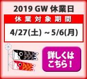 GW2019 の休業日