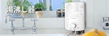 湯沸し器検索