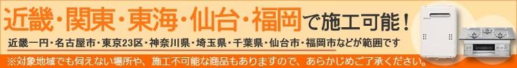 近畿一円、名古屋市・東京23区・神奈川県・埼玉県・千葉県、仙台市、福岡市で施工が可能
