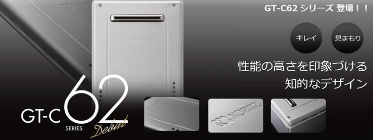 GT-C62シリーズ