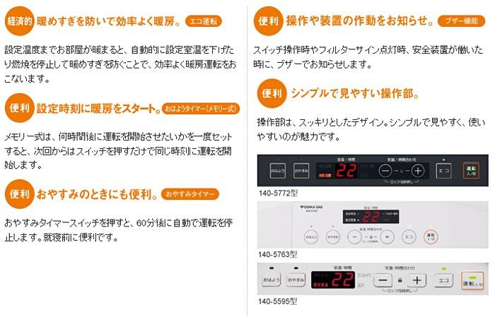 大阪ガスファンヒーター140-5595 機能
