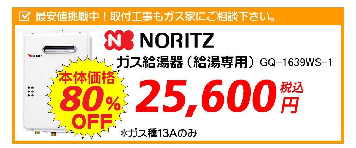 GQ-1639WS 13A 25600円 最安値に挑戦!