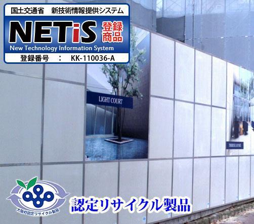 NETIS(新技術情報提供システム)
