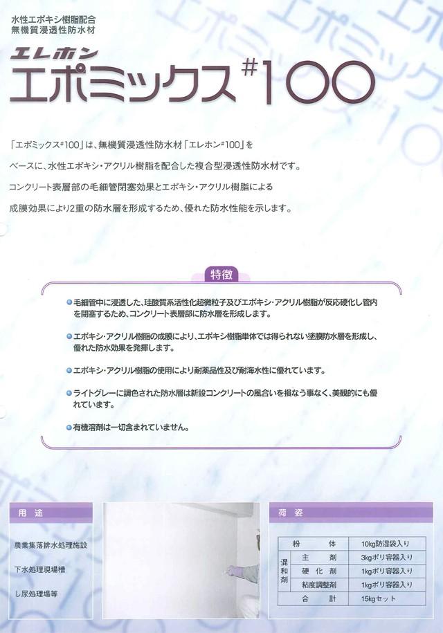 エポミックス#100 メイン