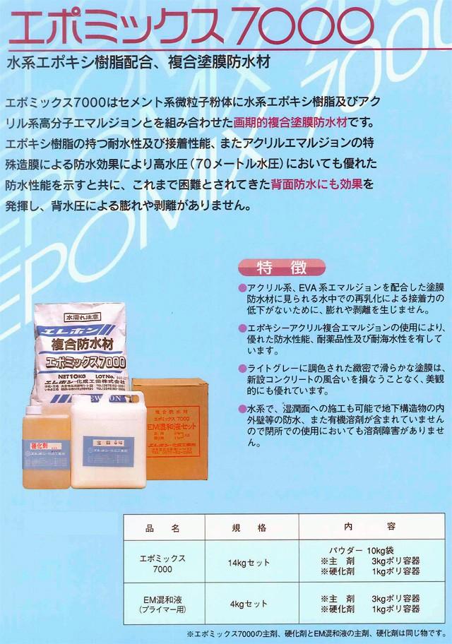 エポミックス7000 メイン