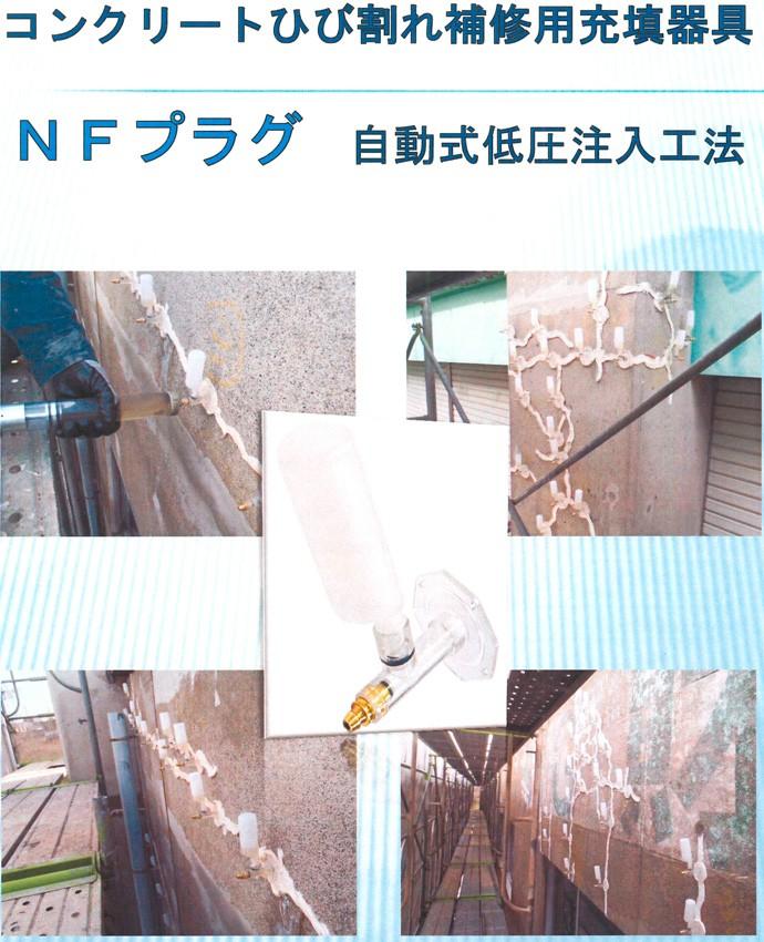 NFプラグ自動式低圧注入器具