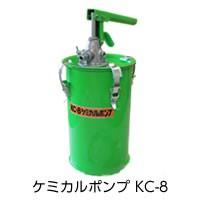 使用器具および材料:(3) 注入器具 ケミカルポンプ KC-8